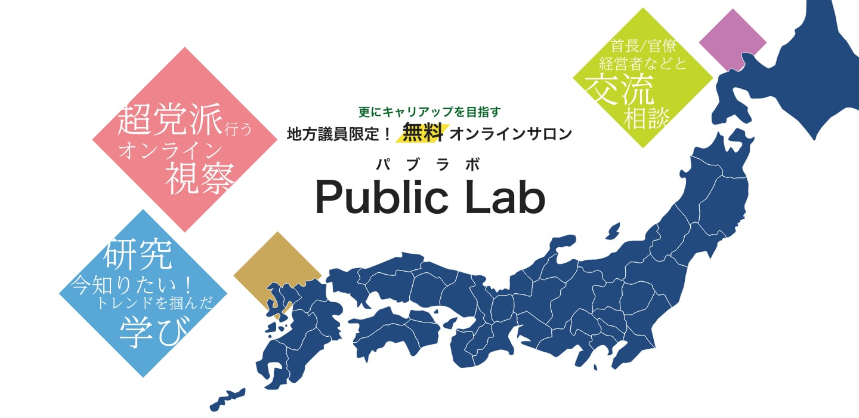 Public Lab - 地方議員限定!無料オンラインサロン PabLab