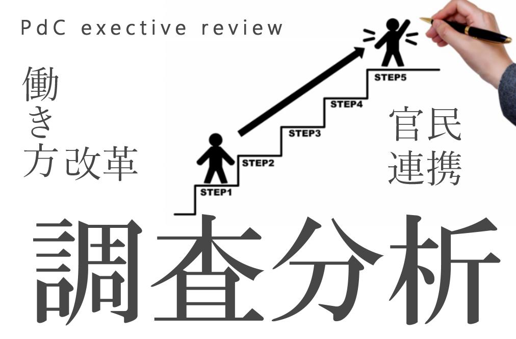 本格化する官民人材の流動化(2)<br>パブリックアフェアーズという新領域