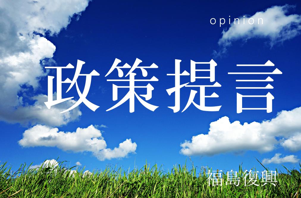 福島の復興には世界の英知を結集せよ(上)