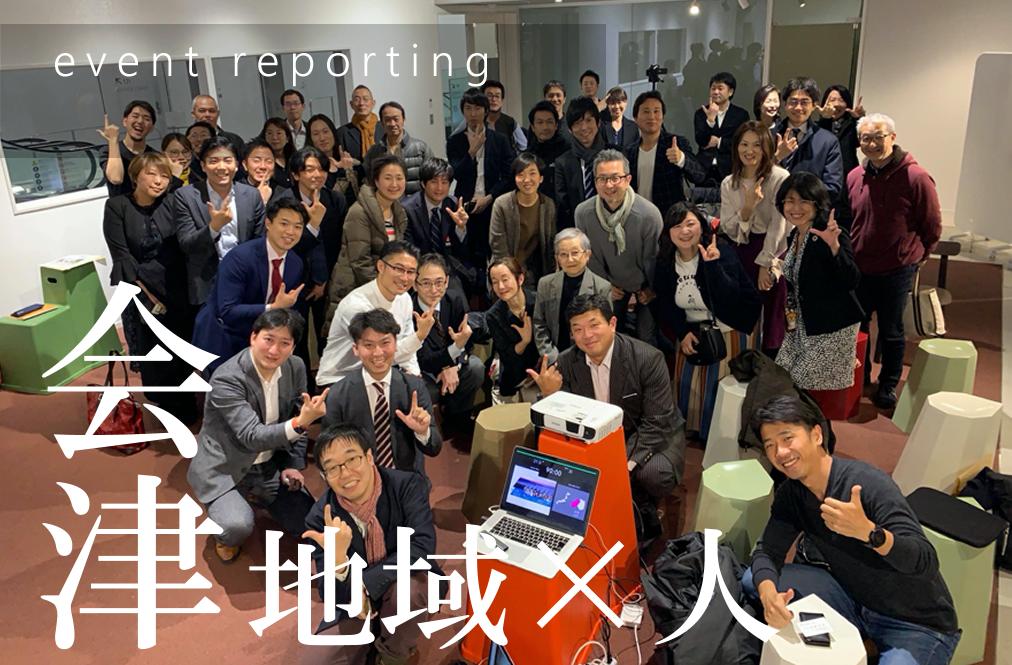 新しい「公」をアップデートするのは「人と人」「地域と地域」の新しい交わり~会津と人が繋がる夜~