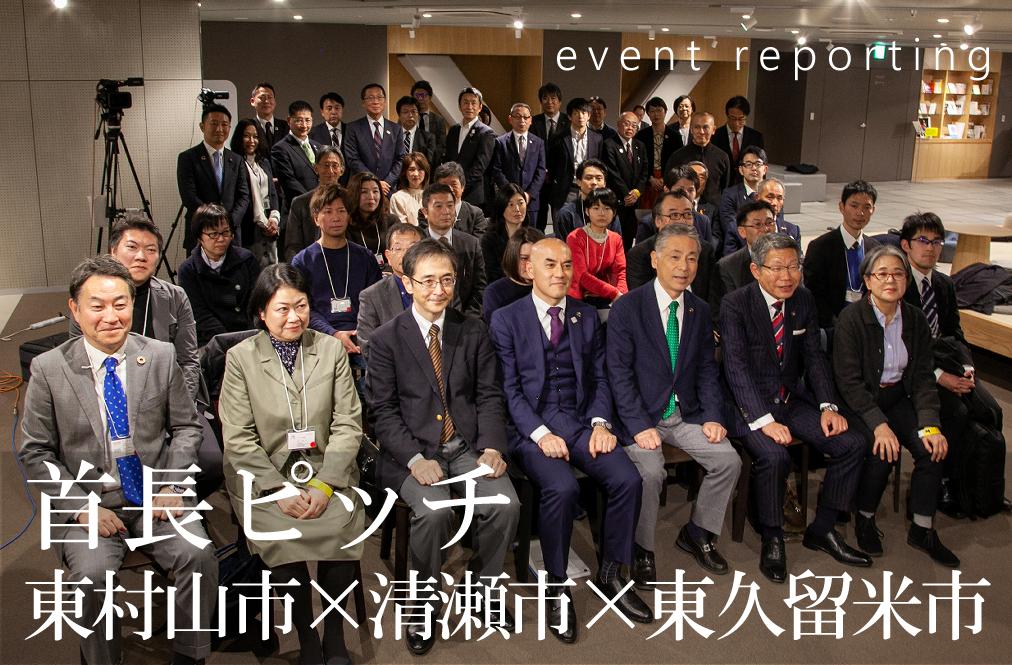 東村山市・清瀬市・東久留米市の市長はなぜ渋谷に集結したのか?  官民連携の新しいカタチ「首長ピッチ」