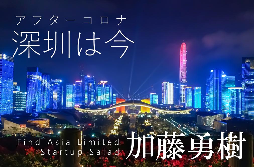 アフターコロナ深圳レポート(2)~社会を変革するデジタライゼーション~