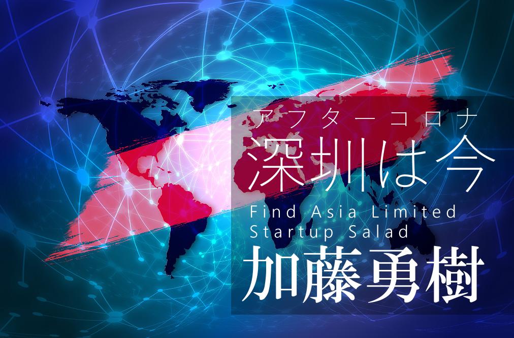 アフターコロナ深圳レポート(3)~社会生活消費面でのデジタル化~