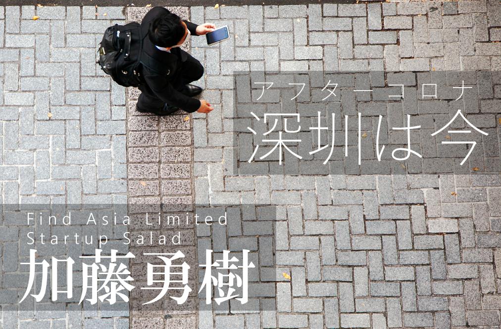 アフターコロナ深圳レポート(1)~14億人を救った中国ソーシャルアプリ~