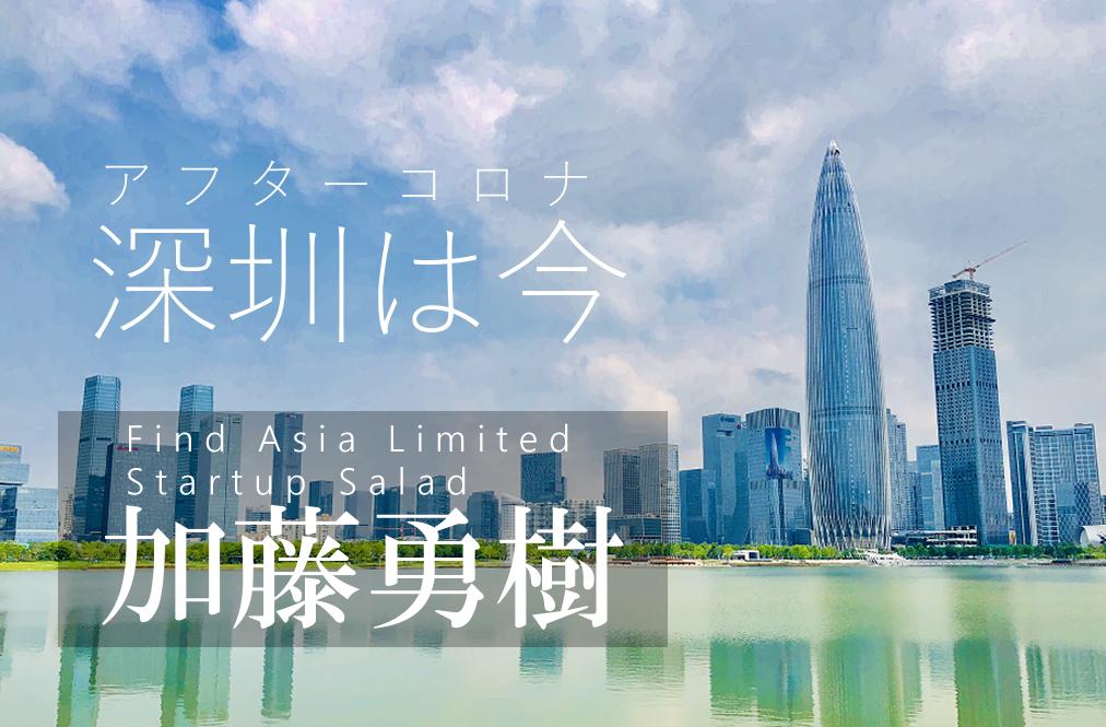 アフターコロナ深圳レポート(5)~イノベーションへの影響~