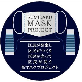 マスクプロジェクトロゴ