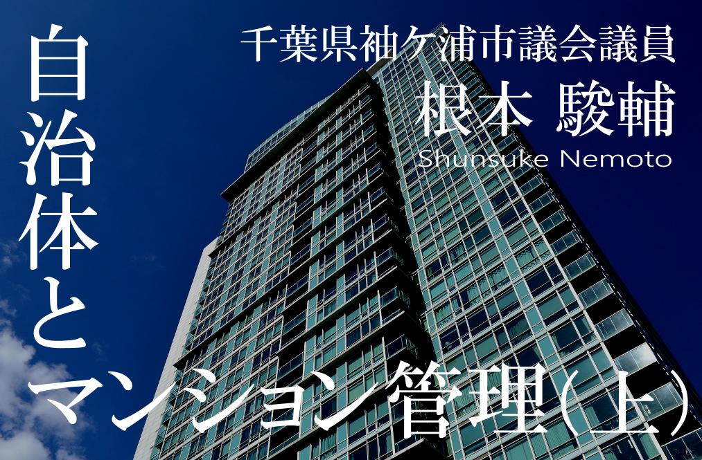自治体とマンション管理~非都市部ほど潜むリスクに備えよ(上)