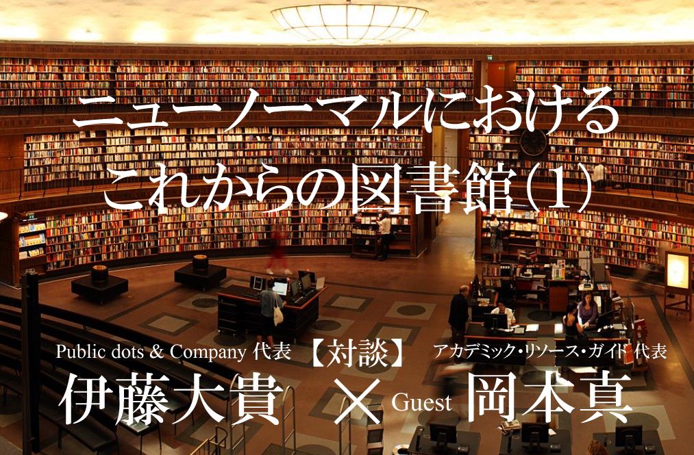 ニューノーマルにおけるこれからの図書館(1)
