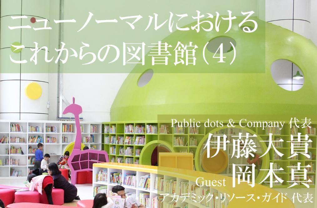 ニューノーマルにおけるこれからの図書館(4)