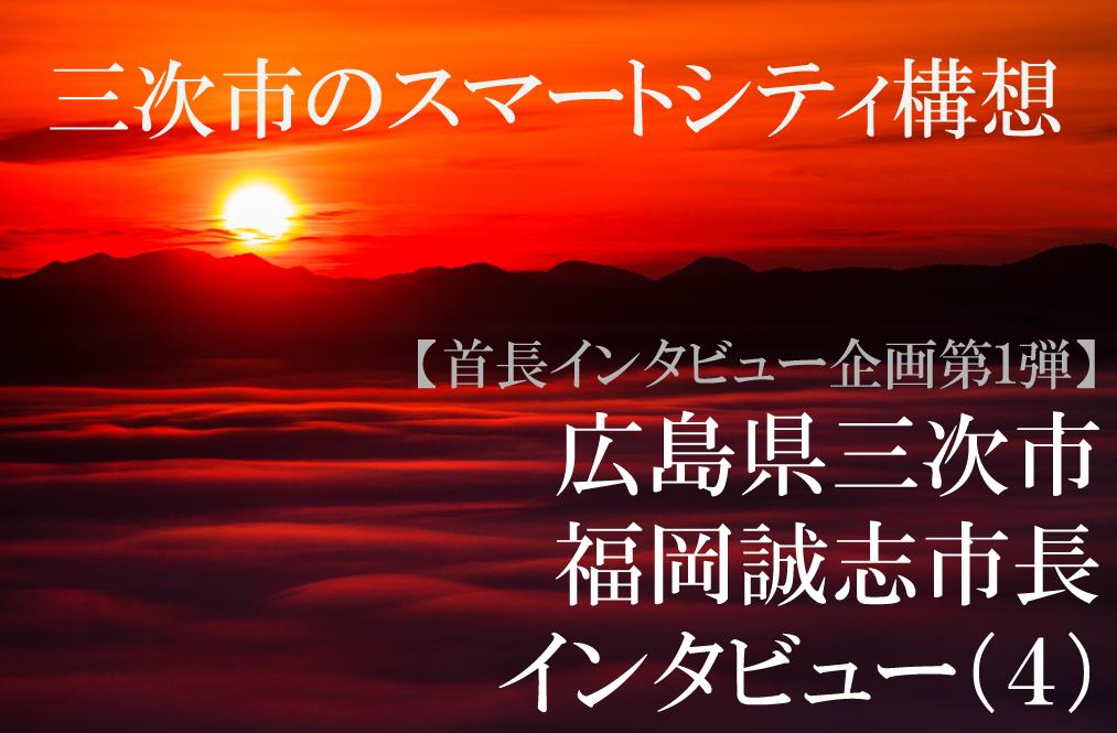 広島県三次市 福岡誠志市長インタビュー(4)生活を豊かにするスマートシティー構想、ボトムアップで実現へ