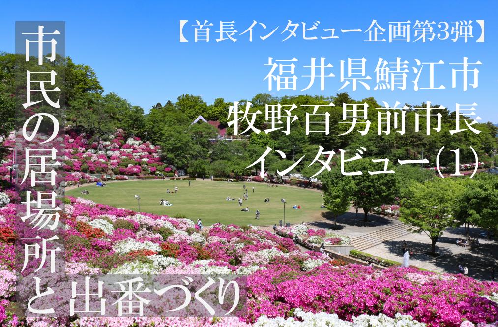 福井県鯖江市 牧野百男 前市長インタビュー(1)市民500人に見送られて勇退、愛され市長4期16年の歩み
