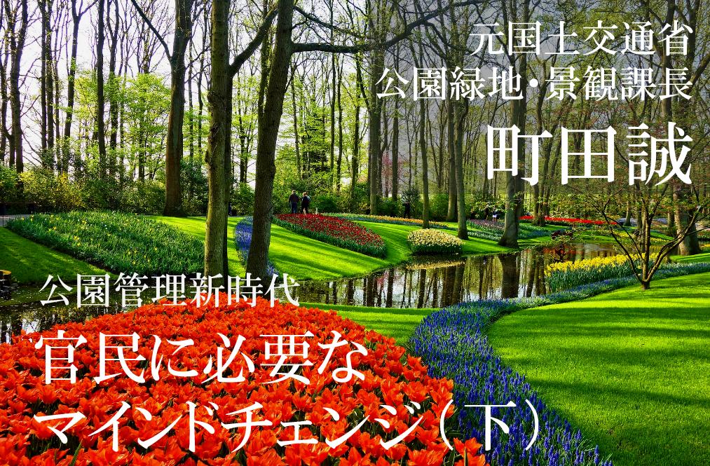 【公園管理新時代】官と民に必要なマインドチェンジ~「エリア」で公園を管理できるのは誰か(下)