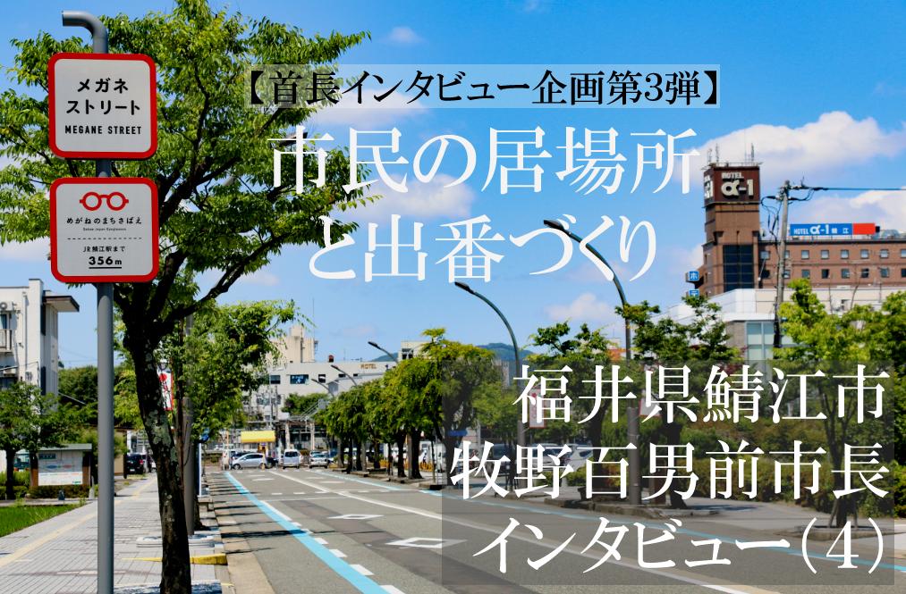 福井県鯖江市 牧野百男 前市長インタビュー(4)役割は「市民の居場所と出番づくり」ソフト事業に込めた郷土愛