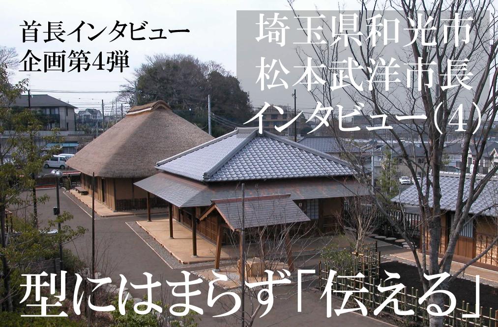埼玉県和光市 松本武洋市長インタビュー(4)「新しさ」で市内に風を起こす、時流を捉えた攻めの行政運営