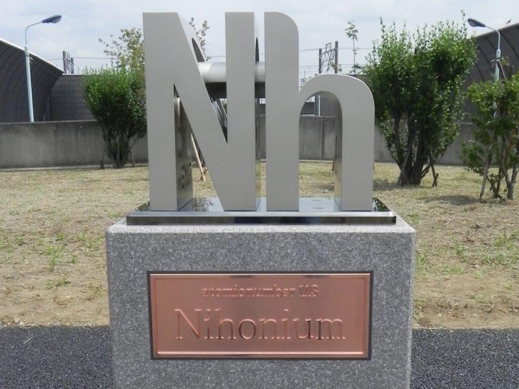 ニホニウムモニュメント