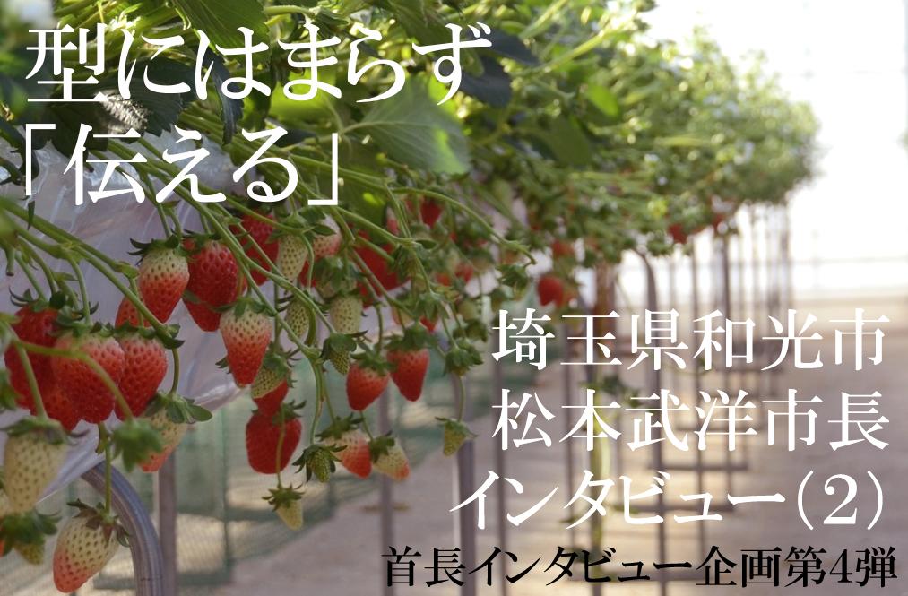 埼玉県和光市 松本武洋市長インタビュー(2)型にはまらず「伝える」を最重要視、活発な情報発信続ける理由