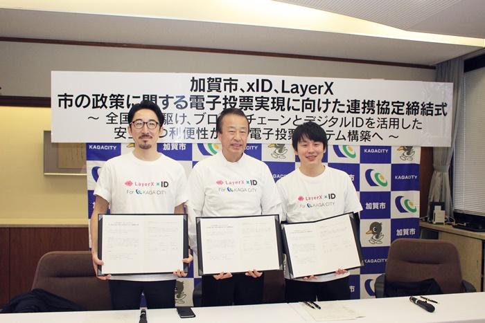 加賀市とxIDとLayerXの連携協定