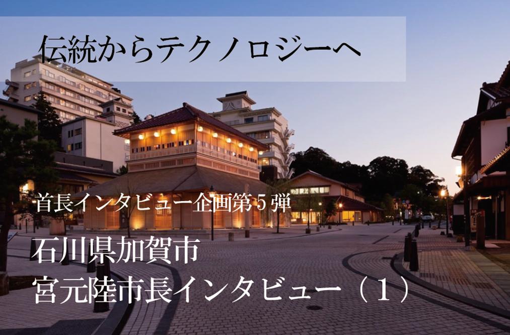 加賀市長インタビューアイキャッチ