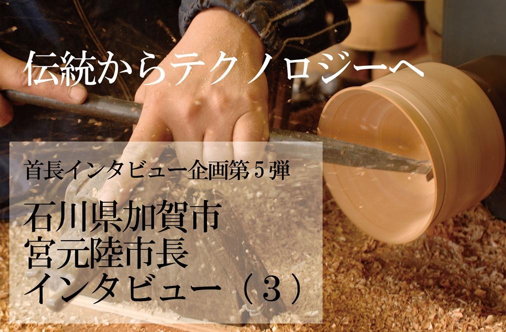 加賀市長インタビューアイキャッチ3