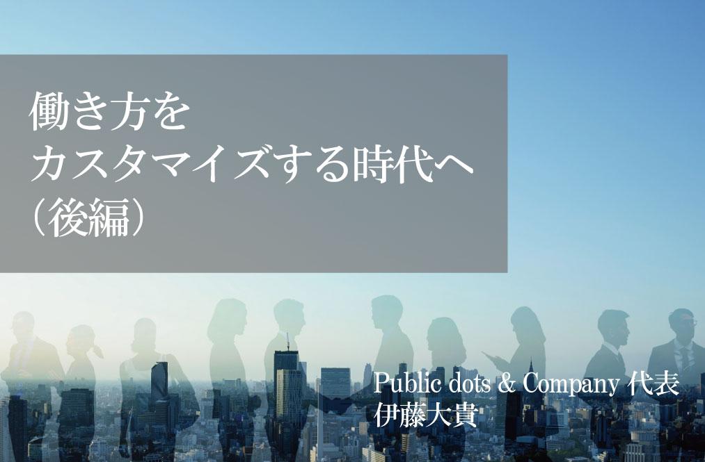 働き方をカスタマイズする時代へ~行政は企業の変化にアンテナを~(後編)