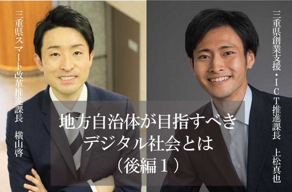 地方自治体が目指すべきデジタル社会とは 東京一極集中の是正とデジタル社会形成の関係(後編1)