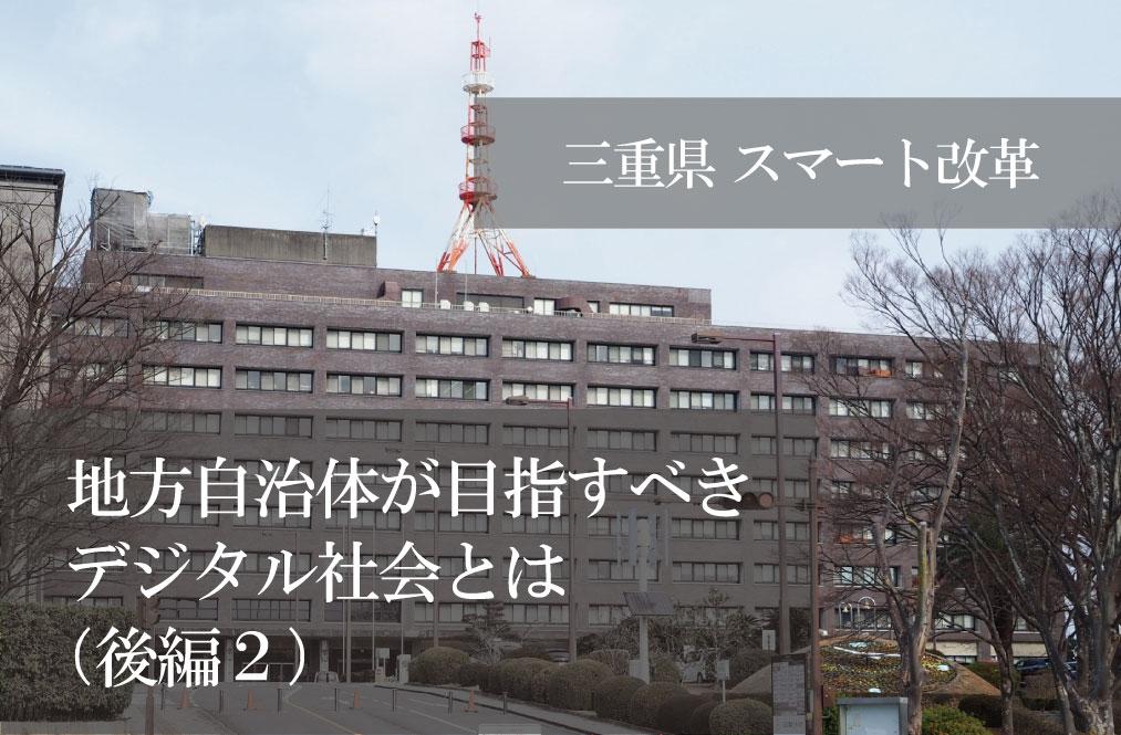 地方自治体が目指すべきデジタル社会とは 東京一極集中の是正とデジタル社会形成の関係(後編2)