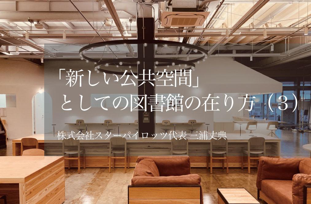 「新しい公共空間」としての図書館の在り方|遊休不動産を住民の新たな居場所に変える(3)