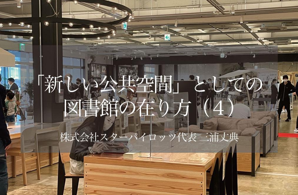 「新しい公共空間」としての図書館の在り方 遊休不動産を住民の新たな居場所に変える(4)