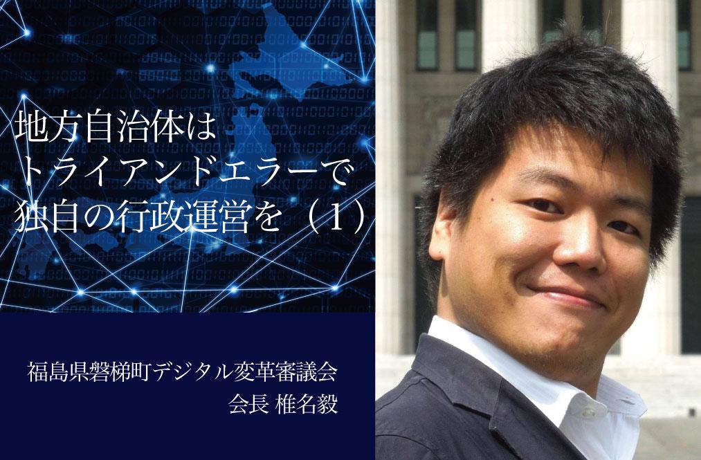 地方自治体はトライアンドエラーで独自の行政運営を 福島県磐梯町デジタル変革オンライン審議会の挑戦(1)