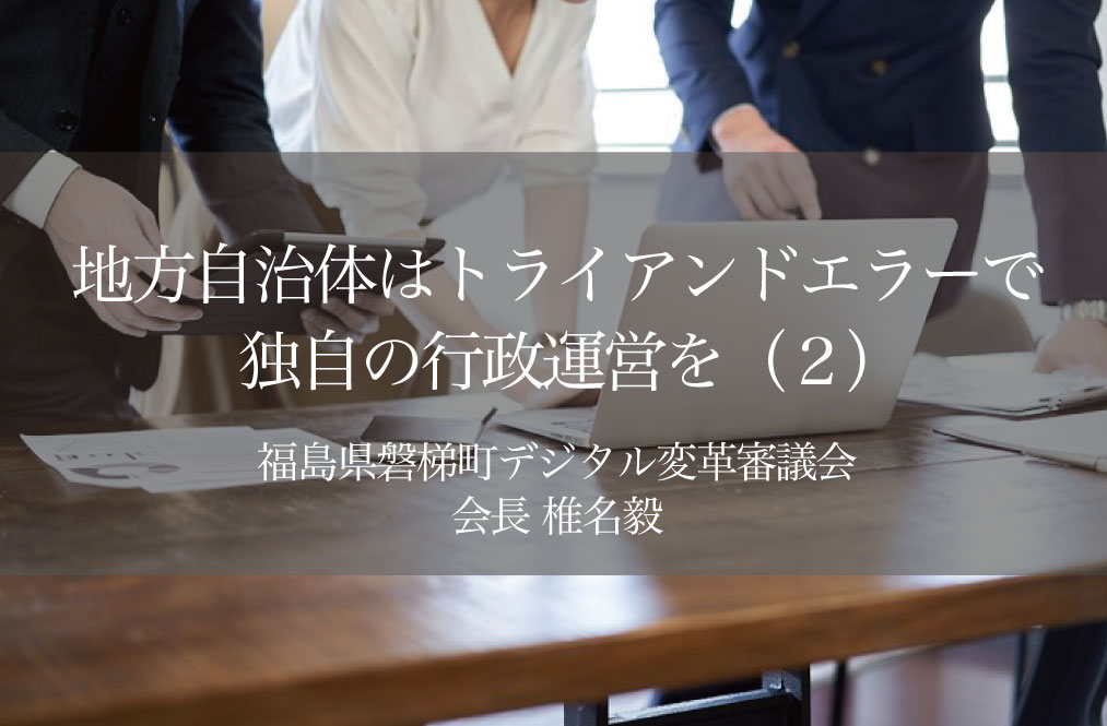 地方自治体はトライアンドエラーで独自の行政運営を 福島県磐梯町デジタル変革オンライン審議会の挑戦(2)