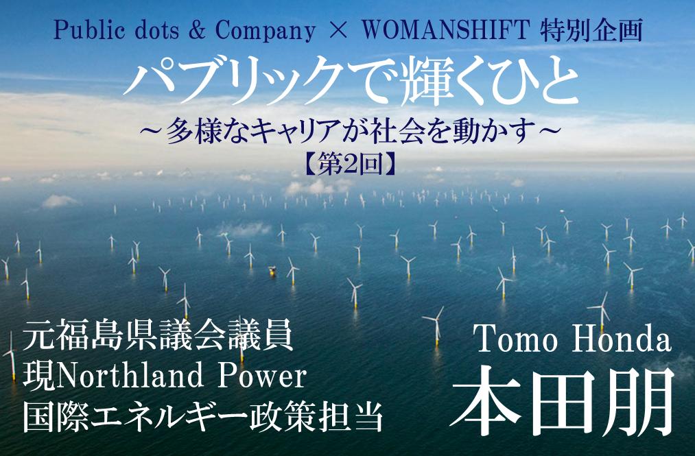 パブリックで輝くひと【第2回】海外で気づいた日本を幸せにしたいという熱意、3.11で芽生えたエネルギー政策に立ち向かう決意