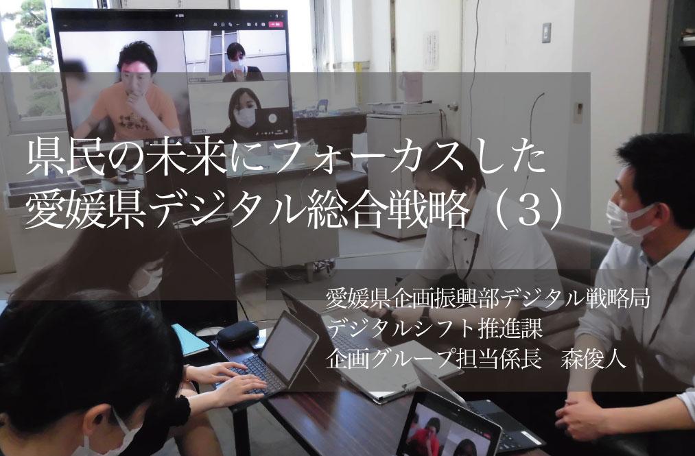 県民の未来にフォーカスした「愛媛県デジタル総合戦略」(3)〜自らもトランスフォーメーションしながら描くDX戦略〜