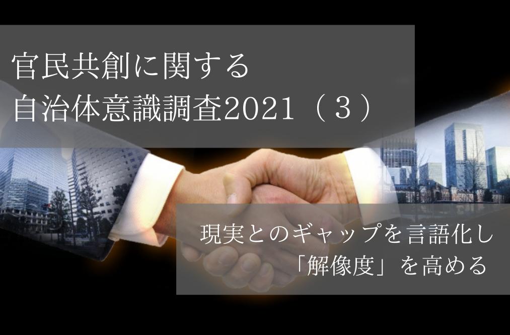 官民共創に関する自治体意識調査2021(3)現実とのギャップを言語化し「解像度」を高める