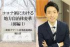 三重県スマート改革推進課長1